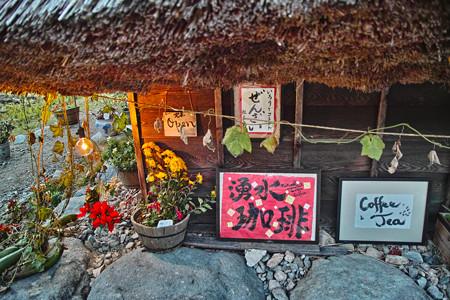 いろりの喫茶店2