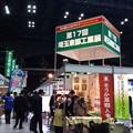 H26.1.29-30 東部工業展 INさいたまスーパーアリーナ 006
