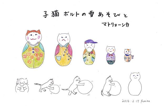 「子猫ボルトの雪あそびとマトリョーシカ」by ふうさん