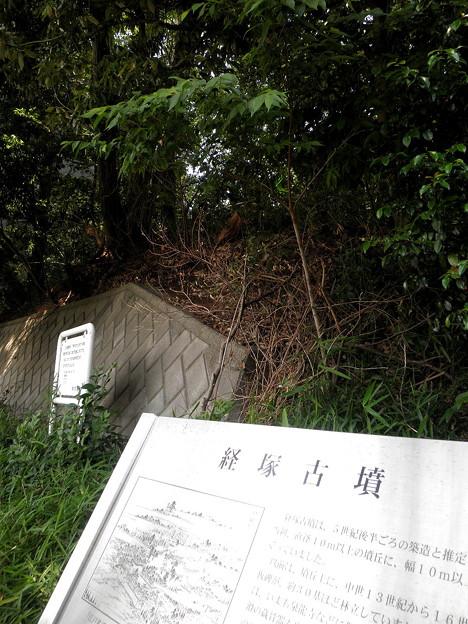 狛江_経塚古墳跡