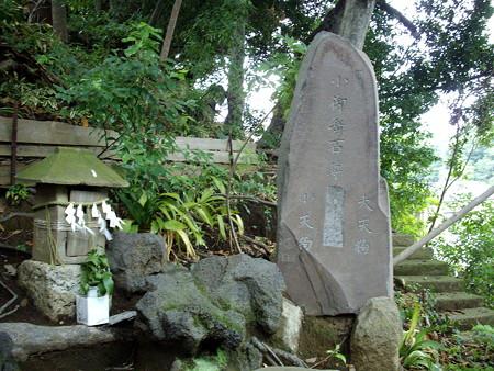 浅間神社-04小御岳石尊_大天狗・小天狗の碑と石祠