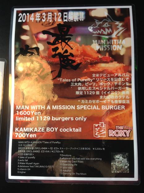 The ROXY TOKYOコラボバーガーメニュー