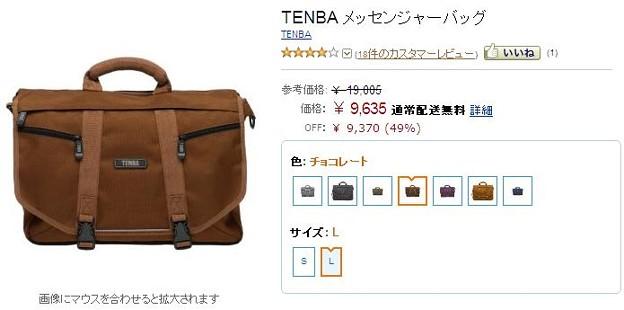 写真: TENBA