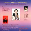 Photos: 陳 曦 チェン シ ディナーショー 伊坪 淑子 コレペティトール ピアニスト Corepetiteur Pianist 星のきらめく夜空に捧げる メロディー