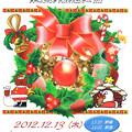 テアトルフォンテ クリスマスコンサート 2012 伊坪 淑子 コレペティトール ピアニスト Corepetiteur Pianist