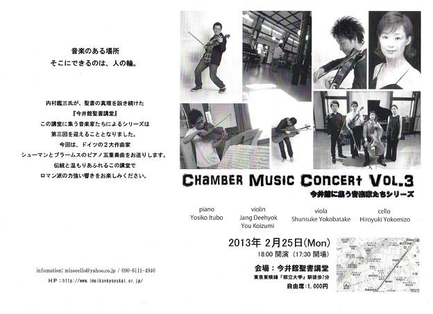 今井館 コンサートシリーズ 室内楽の夕べ Chamber Music Concert Vol.3 伊坪 淑子 ピアニスト Pianist (印字用)