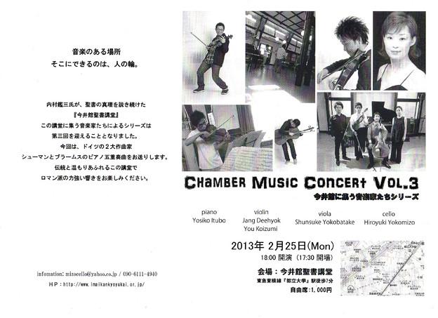今井館 コンサートシリーズ 室内楽の夕べ Chamber Music Concert Vol.3 伊坪 淑子 ピアニスト Pianist (Web用)