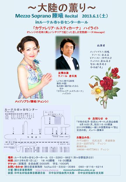 大陸の薫り メゾソプラノ 陳曦 チェンシ リサイタル