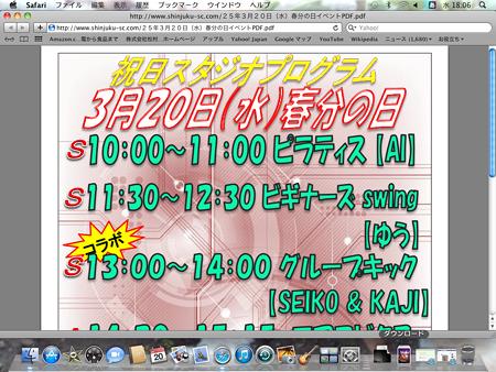 スクリーンショット(2013-03-20 18.06.47)