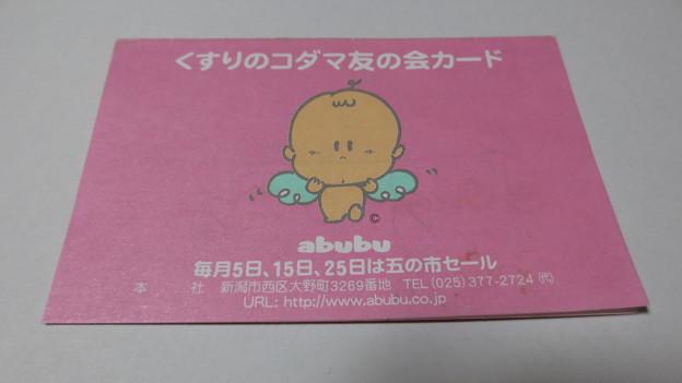 コダマ友の会カード 表
