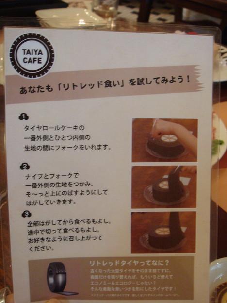 写真: リトレッド食いマニュアル@TAIYA CAFE