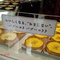 Photos: パブロ渋谷3