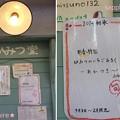 Photos: 1401ひみつ堂2