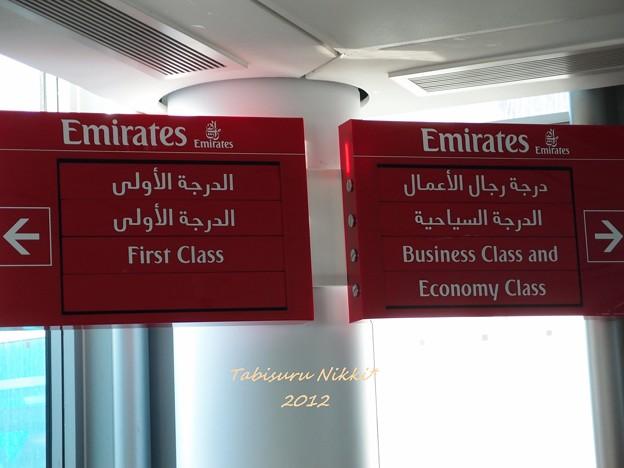 Emirates案内
