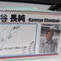 写真: 130_chojun_kameya