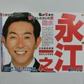 Photos: H25県議補選垂水区02