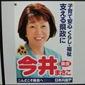Photos: H25県議補選垂水区04