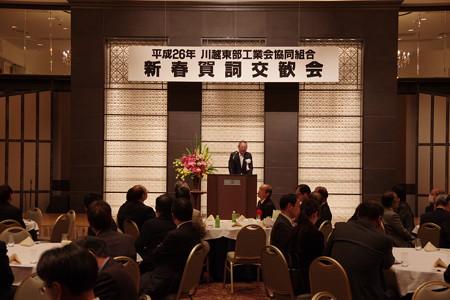 川越東部工業会賀詞交歓会