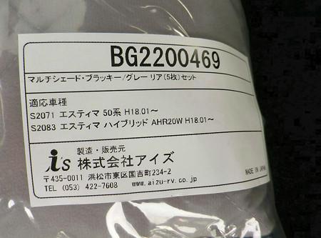 マルチシェード・ブラッキー50用(リア)
