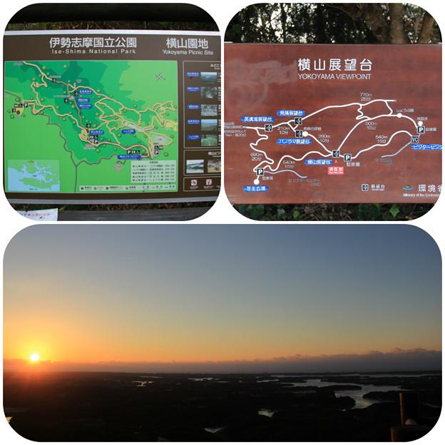 夜明けの横山展望台
