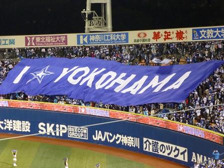 I☆(LOVE)YOKOHAMA