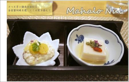 さつま芋と銀杏の白和え&自家製胡麻豆腐 クコの実添え