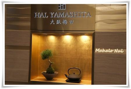 ハル ヤマシタさん入口