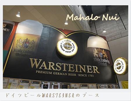 ドイツビールWARSTEINERのブース