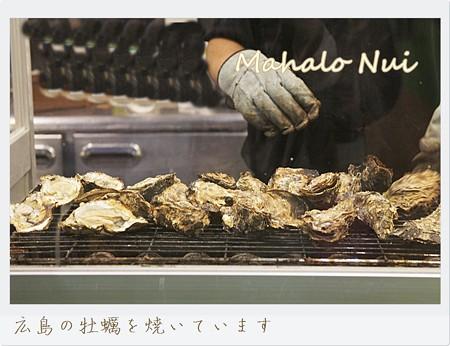 広島牡蠣を焼いてるところを撮影