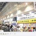 写真: 竹本油脂さんとハゲ天さんのコラボ店舗