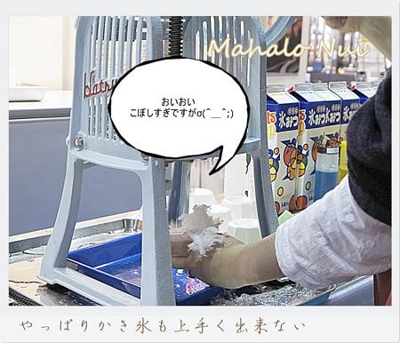 かき氷体験大失敗σ(^_^;)