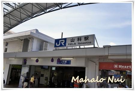 山科駅で乗り換え