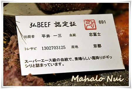 お肉の認定証