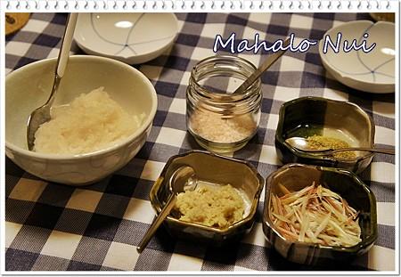 天ぷらの薬味