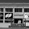 Photos: 49稲村ケ崎食堂