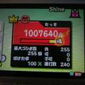 写真: Shine