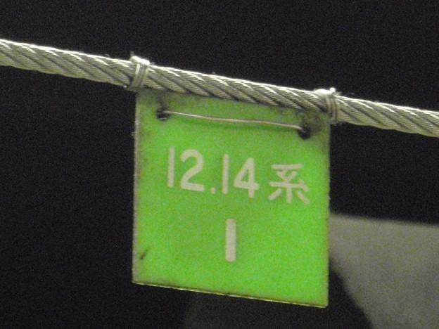 写真: 12系14系停車位置表示 上野駅