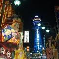 Photos: 夜の通天閣