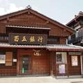 Photos: 百五銀行