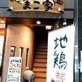 Photos: 禁断の恋
