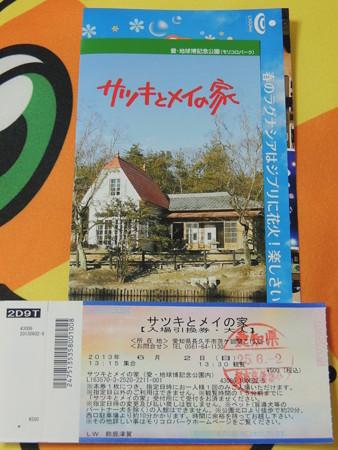 6/2(日) さつきとメイの家 in モリコロパーク(愛・地球博記念公園)。