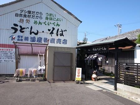 鈴鹿市江島本町:「めんくいくん/チーズ豆乳ラーメン」