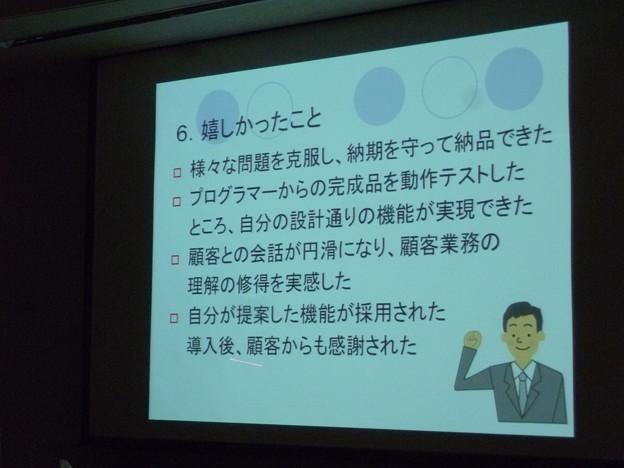 Photos: 2013/01/24 02 発表