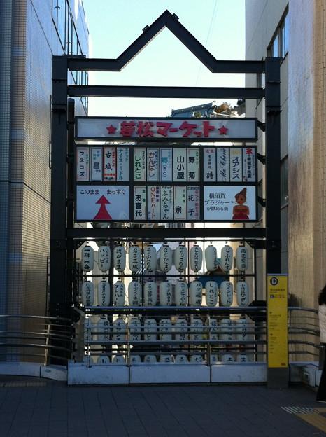 横須賀若松マーケット
