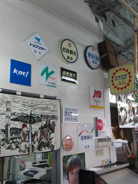 知床の土産物屋