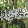Photos: 空点庵へ13:49
