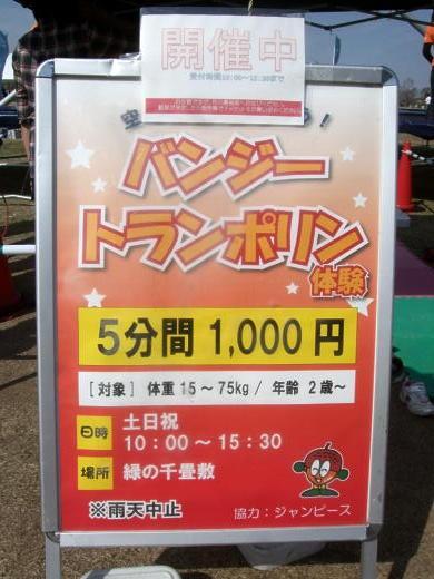 Photos: 2013.04.29    国営越後丘陵公園の遊具など0010