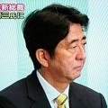 写真: 安倍自民党新総裁