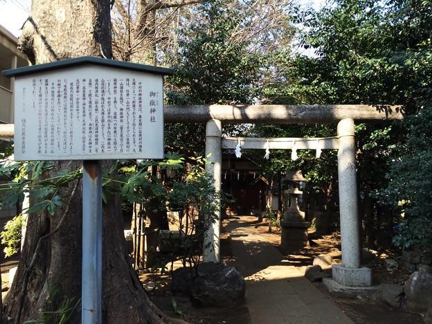 御嶽神社 2014.3/25