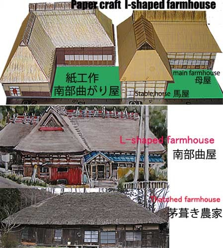 南部曲がり屋;L-shaped farmhouse,paper crafts